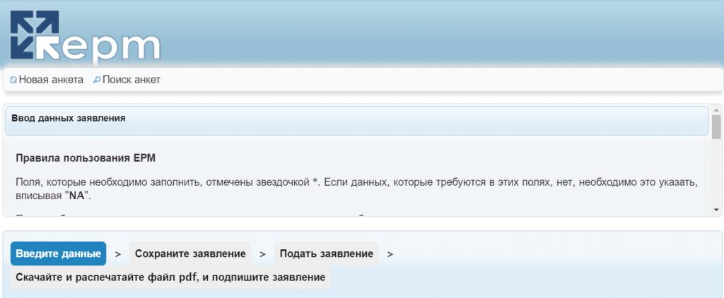 Образец заполнения визовой литовской анкеты. Как заполнить анкету на шенген.