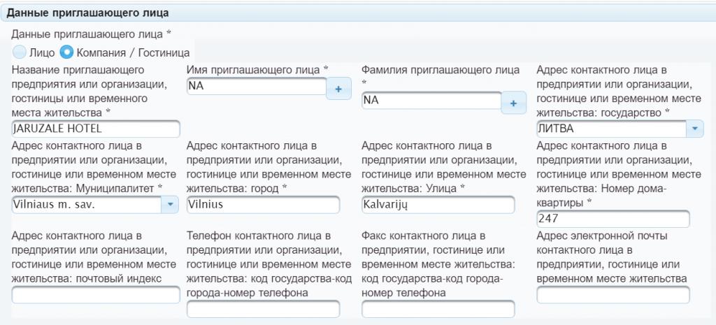 Приглашающее лицо в литовской визовой анкете