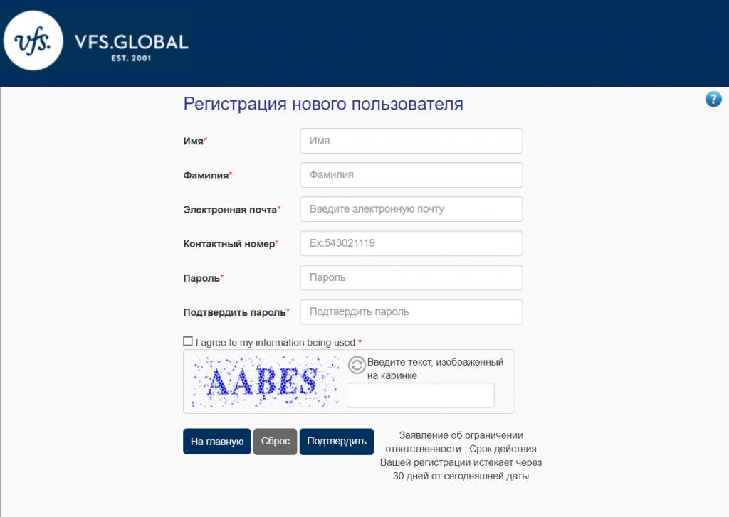 Регистрация в визовый центр Литвы