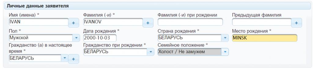 Как заполнить личные данные заявителя в анкете в Литовское посольство.