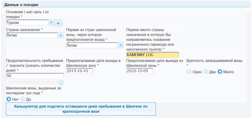 Заполнение данных о поездке в Литву - отражение данных в анкете