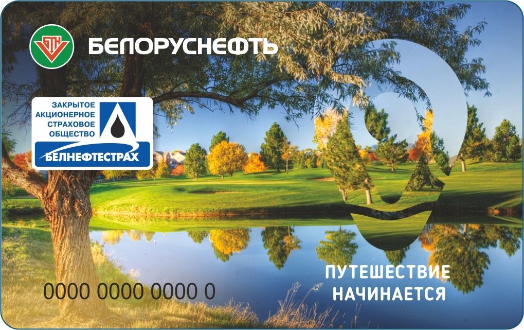 Скидка в Белнефтестрах на страховку для визы с картой Белоруснефть