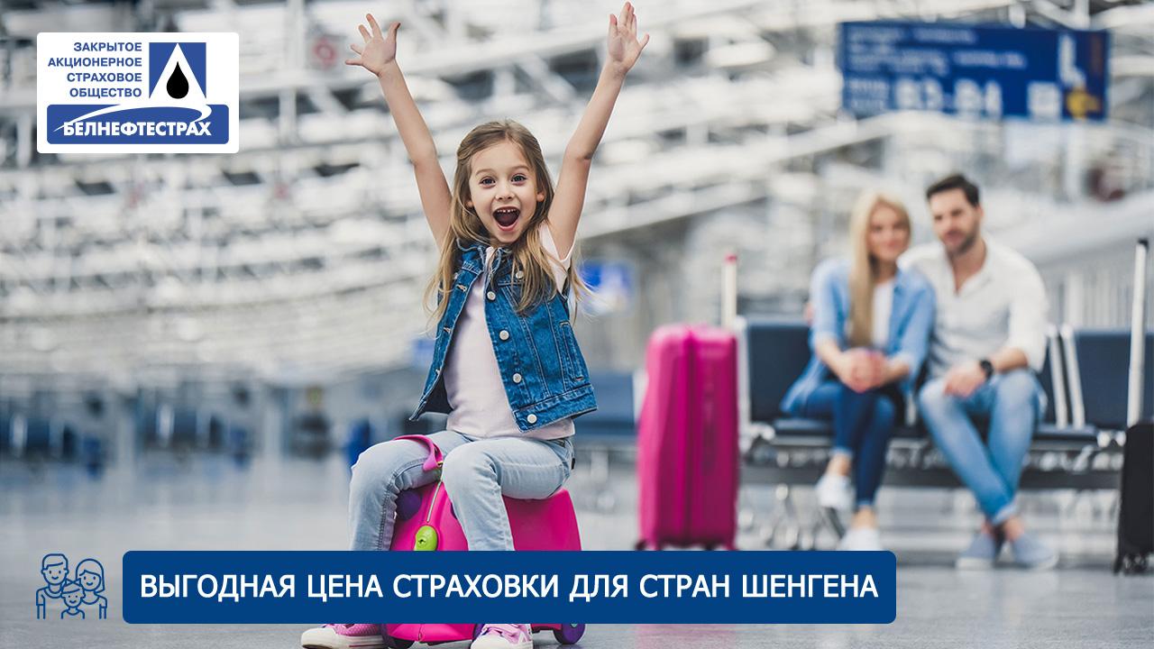 Страховка для визы: цена, зачем она нужна. Заказать страховку для Шенген визы
