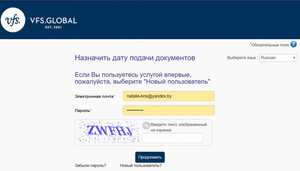 Вход в аккаунт для регистрации