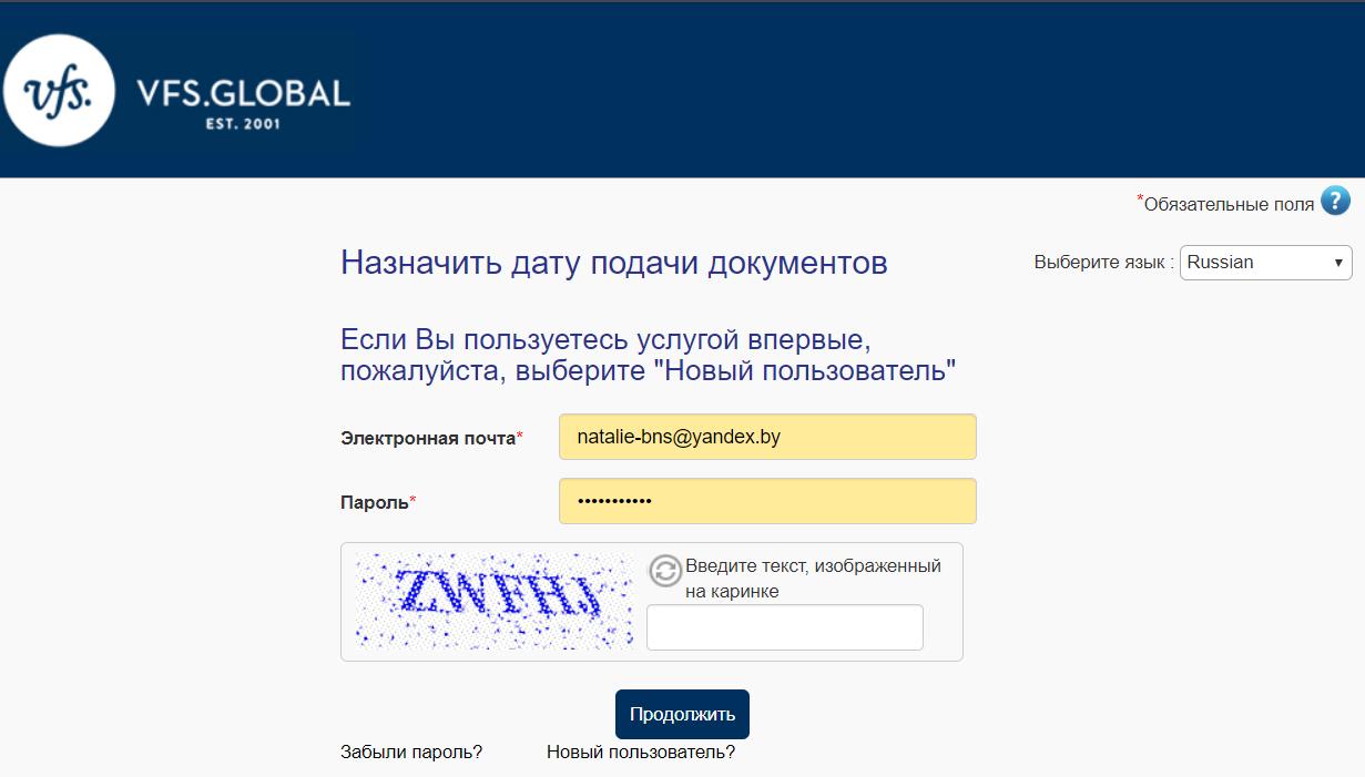 Записываемся в визовый центр Литвы самостоятельно. Инструкция по регистрации