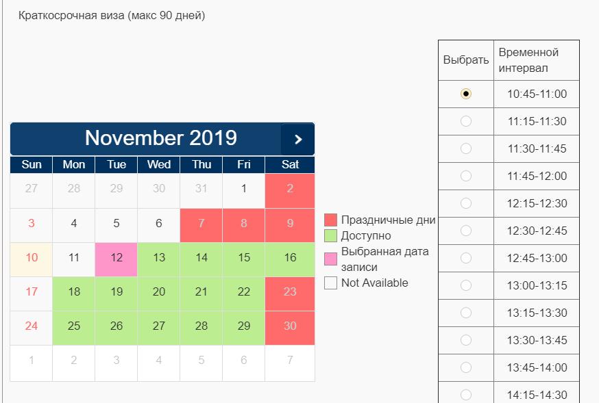 Выбор даты для регистрации в визовый центр Литвы