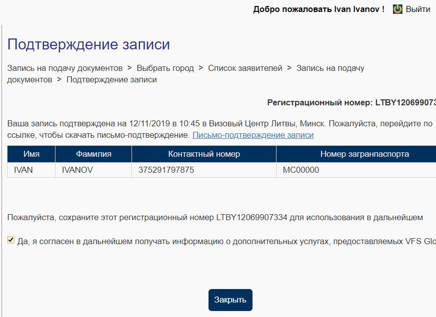 Скачать талон для визита визовый центр Литвы в Минске