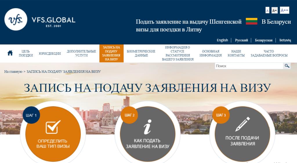Регистрация в визовый центр Литовской Республики